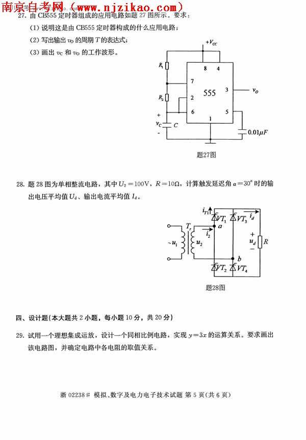 自考电路原理试题