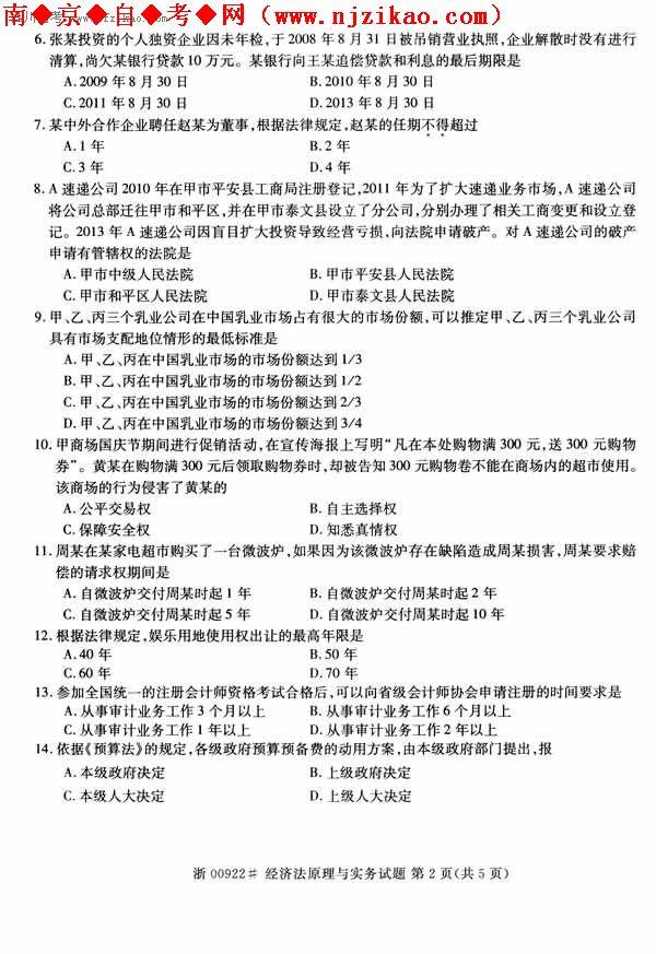 2019自考经济法原理_...014年10月自考经济法原理与实务试题