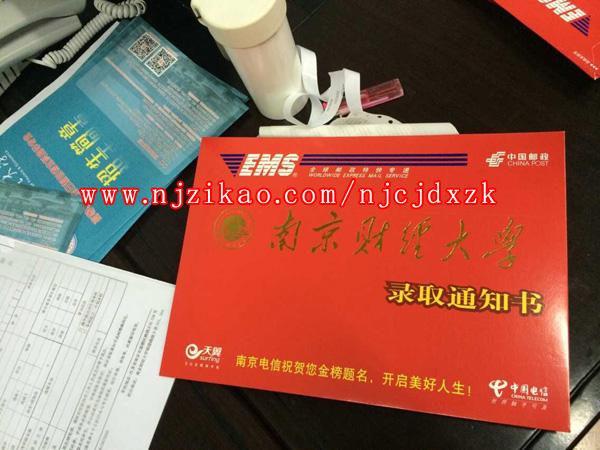 南京财经大学助学自考录取通知书