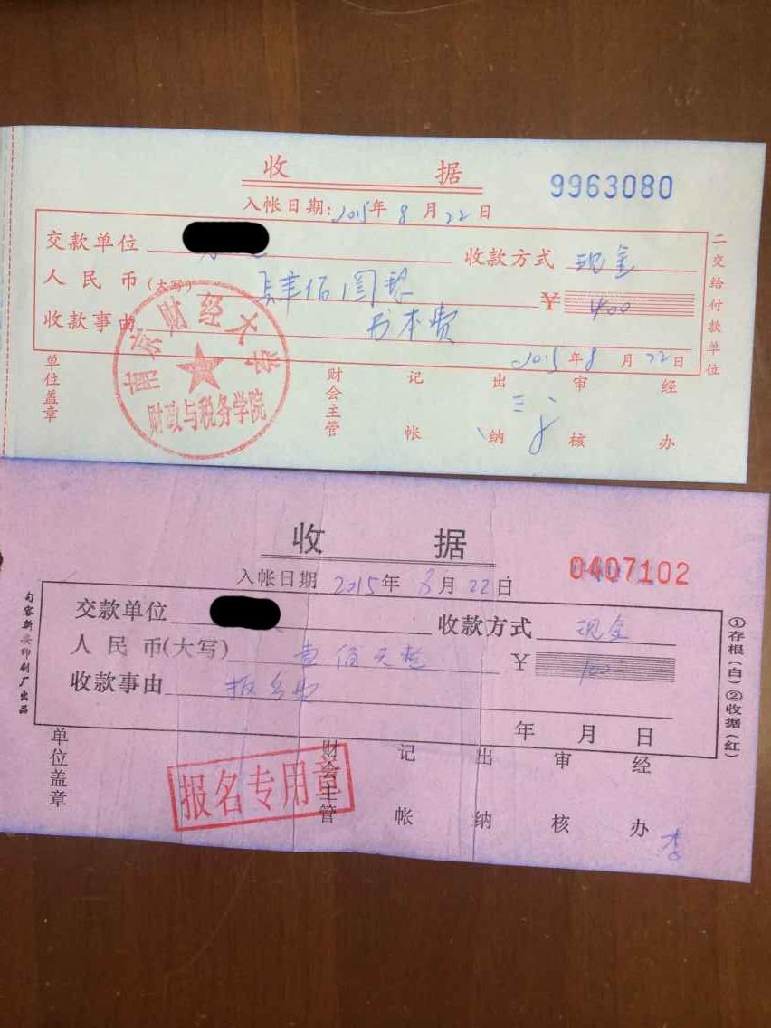 南京财经大学助学自考入学须知书