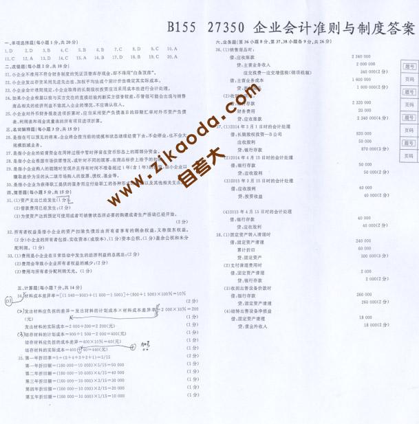 江苏省2015年10月自考27350企业会计准则与制度真题和答案