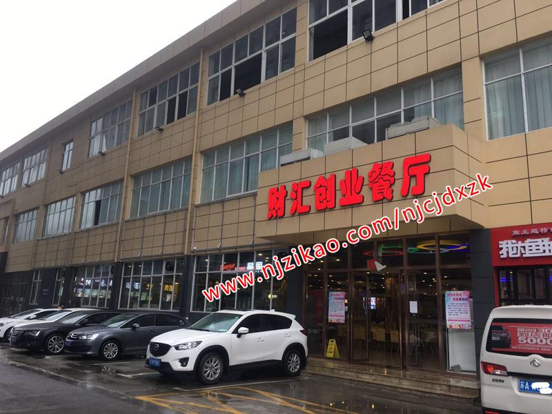 南京财经大学福建路校区财汇餐厅
