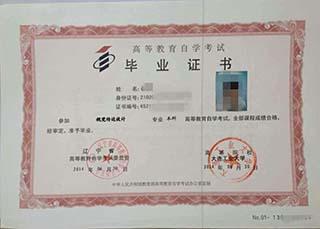 南京市江宁区2020年9月自考毕业证领取时间