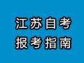 江苏省自考全流程指导(详细)